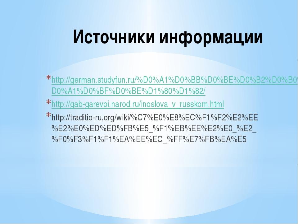 Источники информации http://german.studyfun.ru/%D0%A1%D0%BB%D0%BE%D0%B2%D0%B0...
