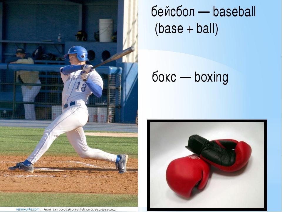 бейсбол — baseball (base + ball) бокс — boxing