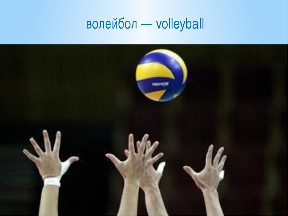 волейбол — volleyball