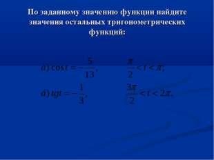 По заданному значению функции найдите значения остальных тригонометрических ф