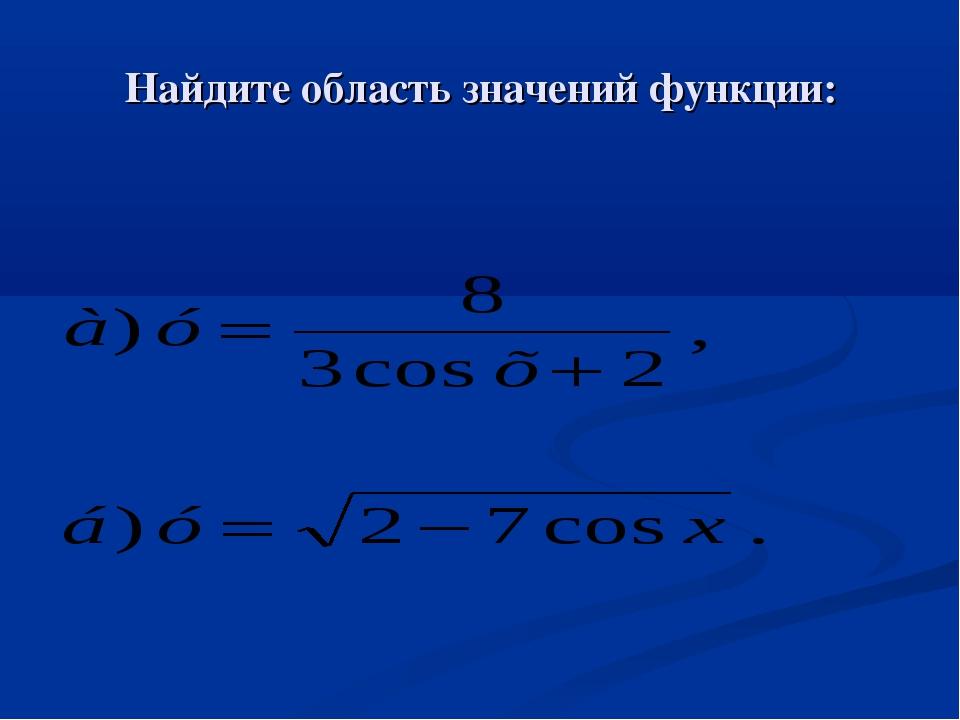 Найдите область значений функции: