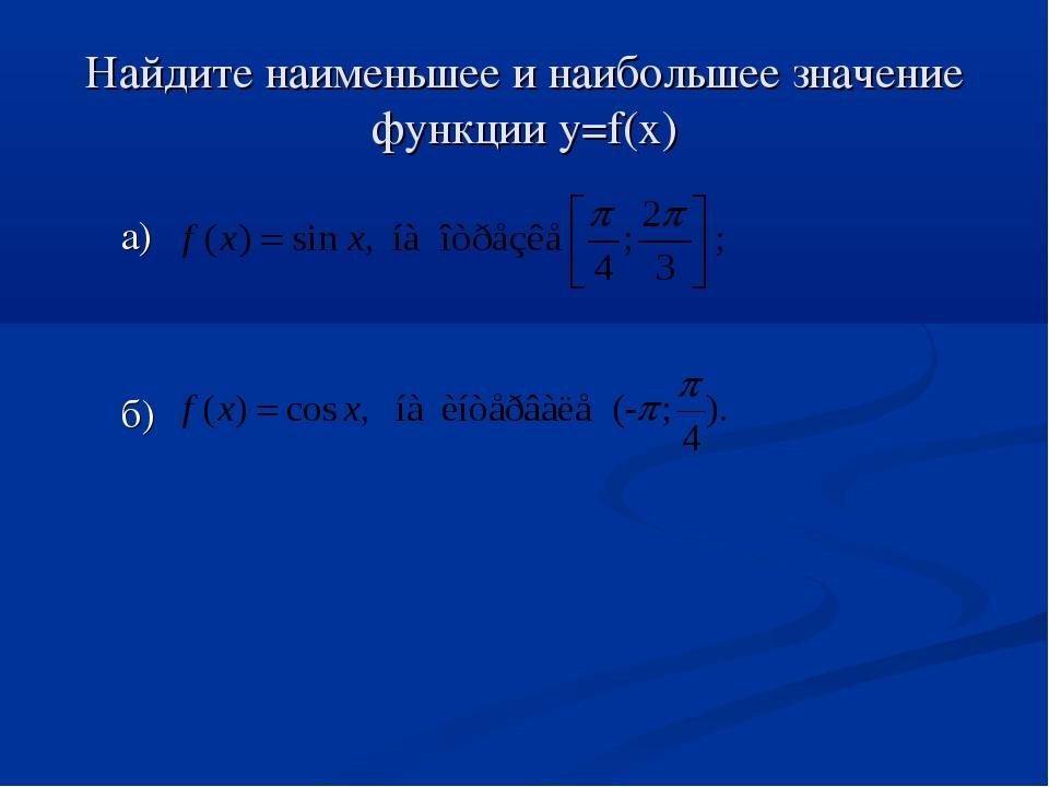 Найдите наименьшее и наибольшее значение функции у=f(x) а) б)