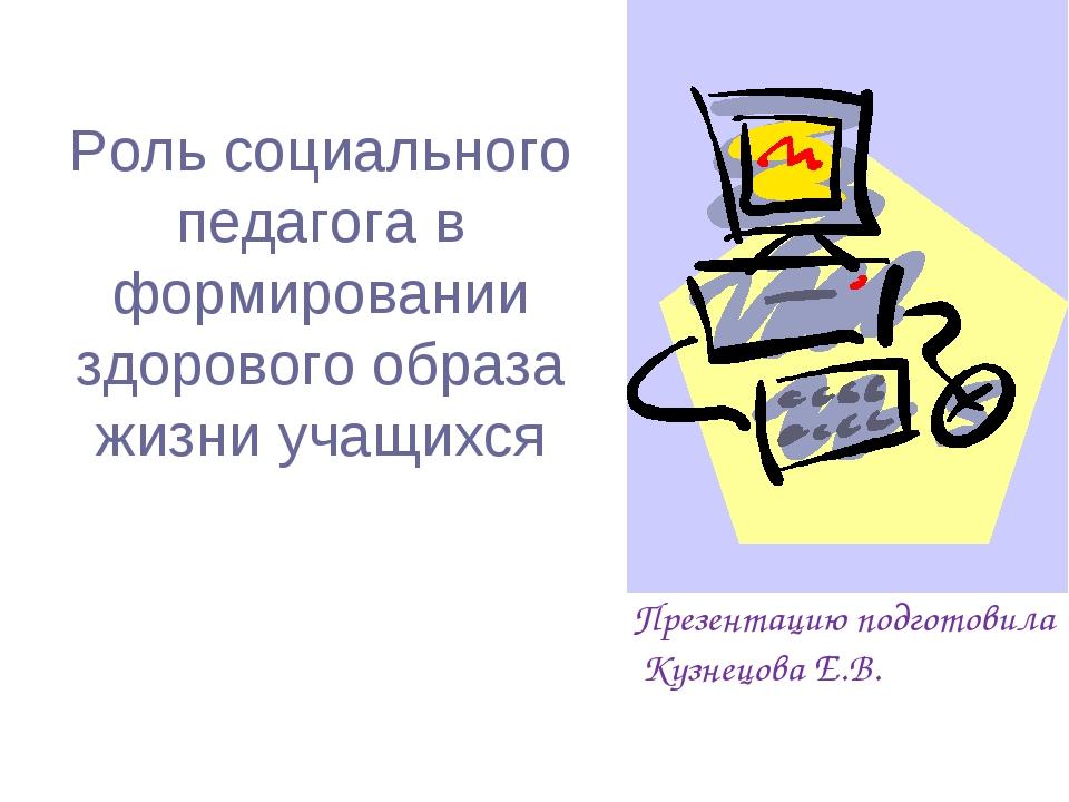 Презентацию подготовила Кузнецова Е.В. Роль социального педагога в формирова...