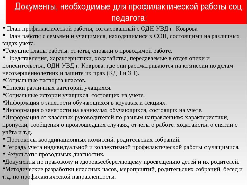 Документы, необходимые для профилактической работы соц. педагога: План профил...