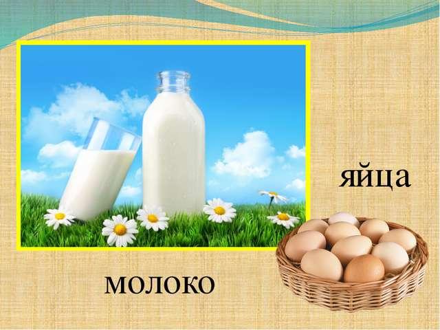 молоко яйца