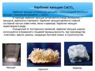 Карбонат кальция (углекислый кальций) —соль угольной кислоты и кальция. Хими