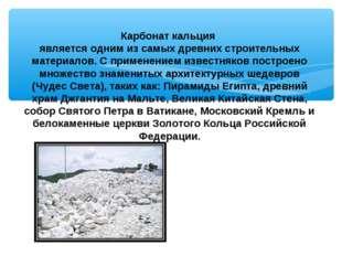 Карбонат кальция является одним из самых древних строительных материалов. С п