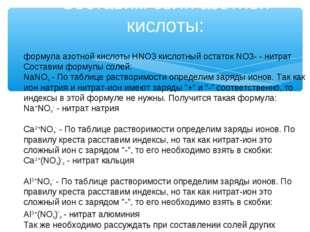 Составим соли азотной кислоты: формула азотной кислоты HNO3 кислотный остаток