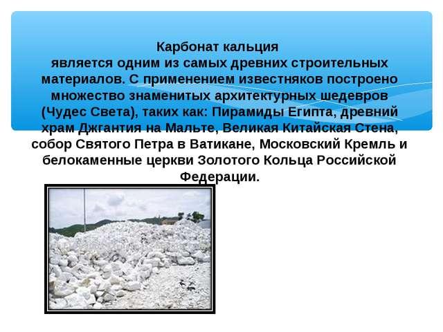 Карбонат кальция является одним из самых древних строительных материалов. С п...