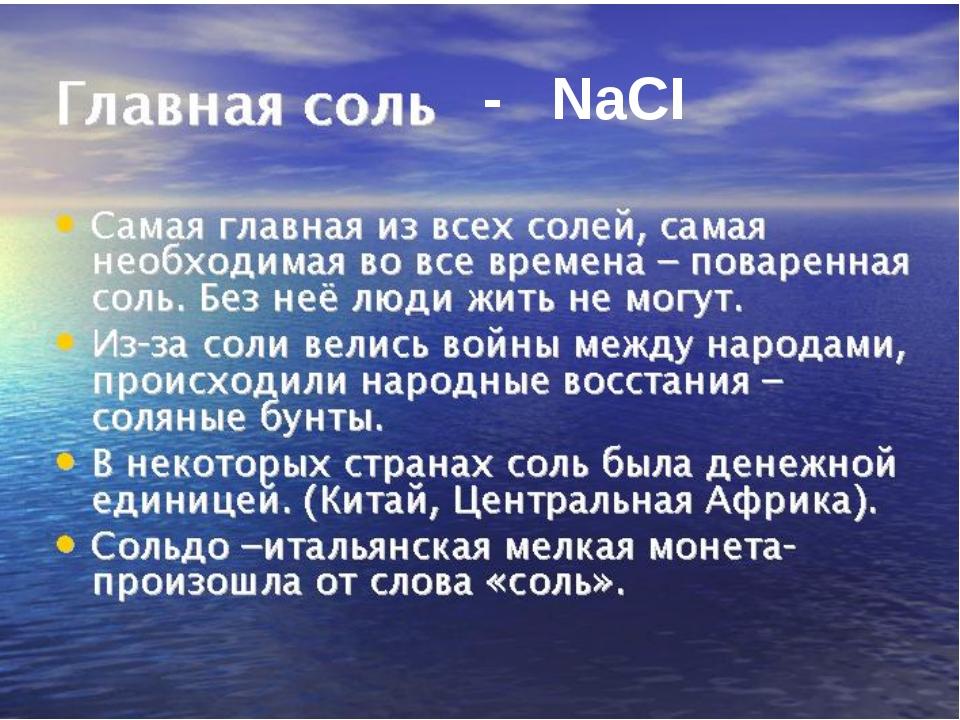 - NaCI