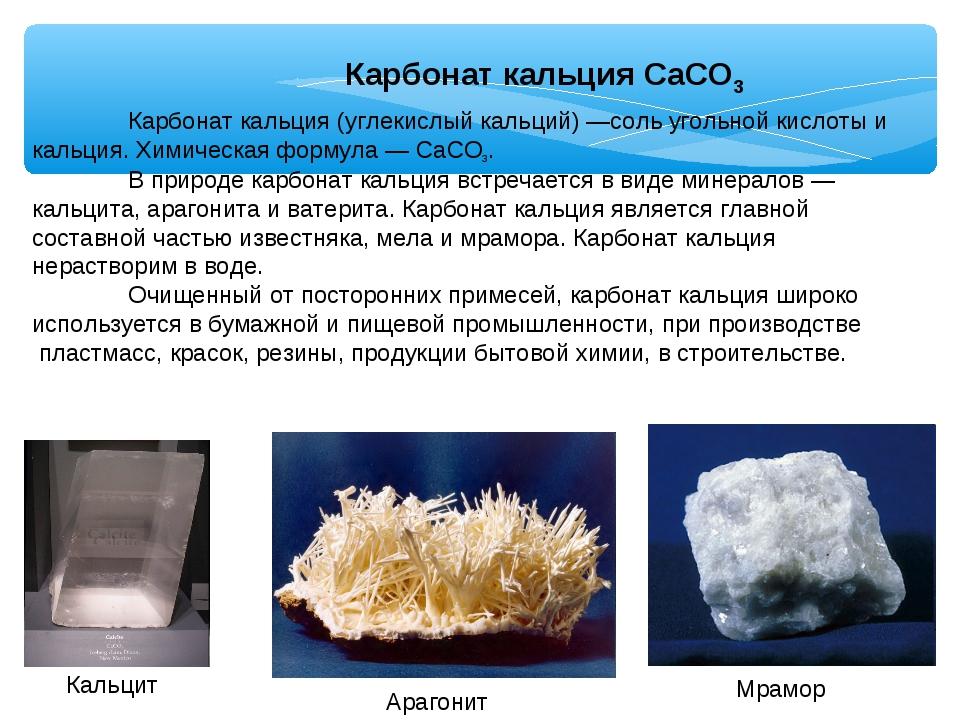 Карбонат кальция (углекислый кальций) —соль угольной кислоты и кальция. Хими...