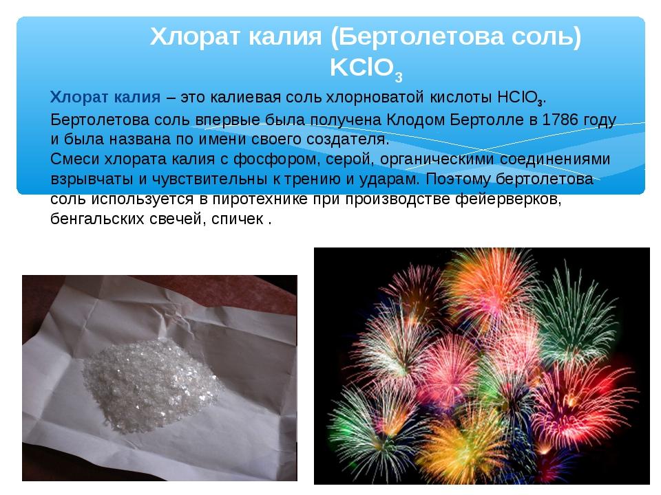 Хлорат калия (Бертолетова соль) KClO3 Хлорат калия – это калиевая соль хлорно...