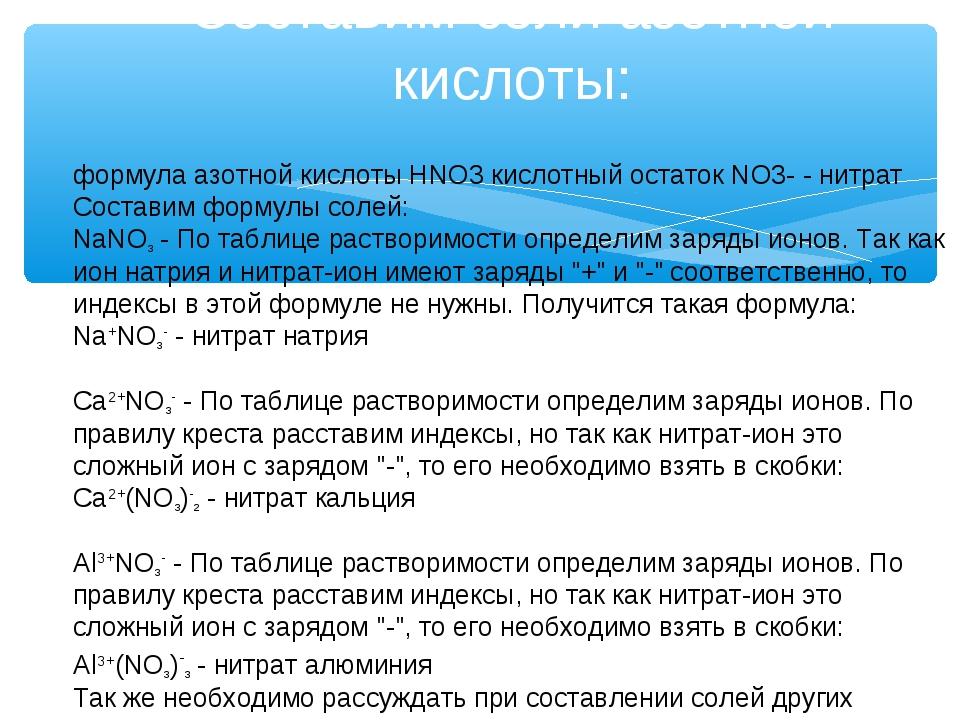 Составим соли азотной кислоты: формула азотной кислоты HNO3 кислотный остаток...