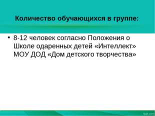 Количество обучающихся в группе: 8-12 человек согласно Положения о Школе одар