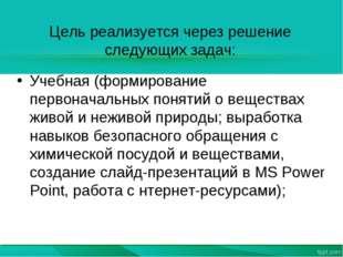 Цель реализуется через решение следующих задач: Учебная (формирование первона