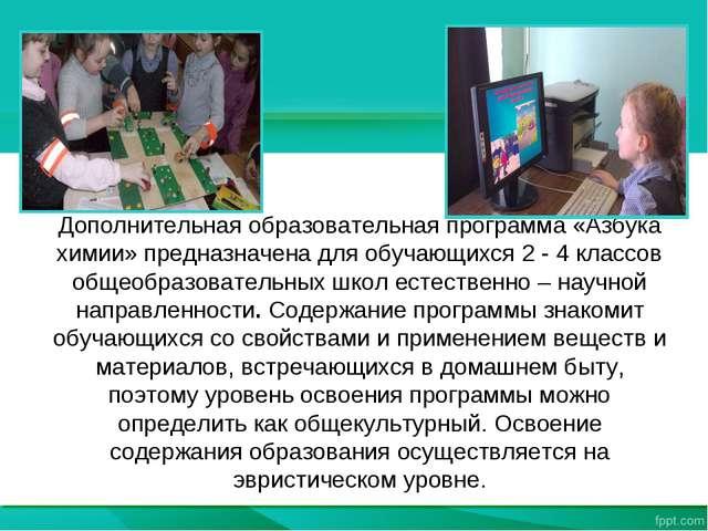 Дополнительная образовательная программа «Азбука химии» предназначена для обу...