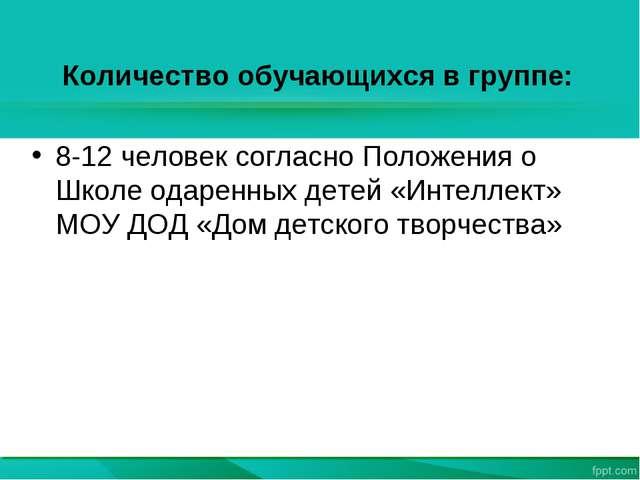 Количество обучающихся в группе: 8-12 человек согласно Положения о Школе одар...