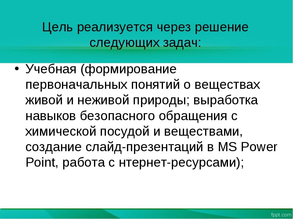 Цель реализуется через решение следующих задач: Учебная (формирование первона...