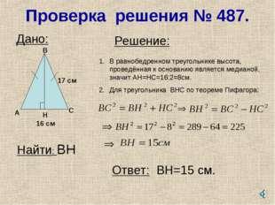 Проверка решения № 487. Дано: А В С 17 см 16 см Н Найти: ВН Решение: В равноб
