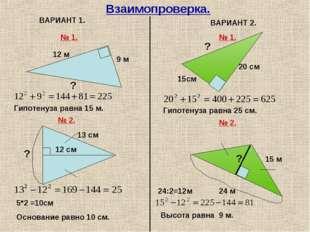 Взаимопроверка. ВАРИАНТ 1. ВАРИАНТ 2. № 1. 9 м 12 м ? № 2. № 1. 15см 20 см ?