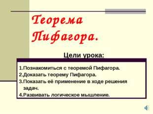 Теорема Пифагора. Цели урока: 1.Познакомиться с теоремой Пифагора. 2.Доказать
