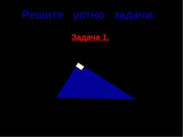 Решите устно задачи: Задача 1. М 9м 12м Р К Найдите площадь треугольника МРК.