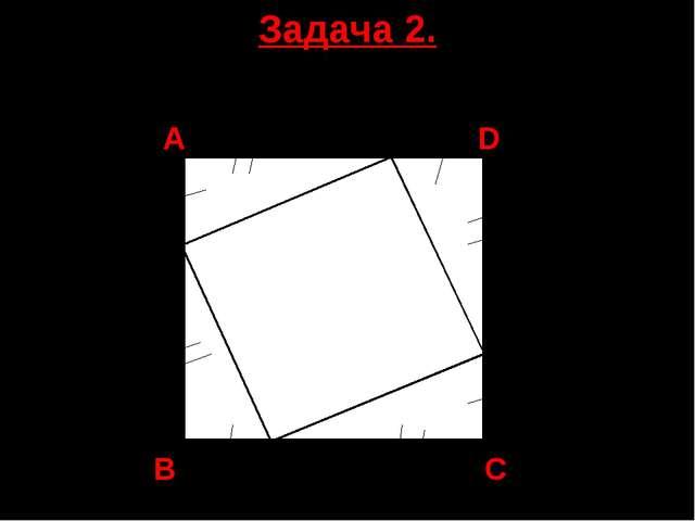 Задача 2. Дано: АВСD - квадрат Доказать: МРКЕ – квадрат А М D Е Р В К С