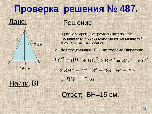 Проверка решения № 487. Дано: А В С 17 см 16 см Н Найти: ВН Решение: В равноб...