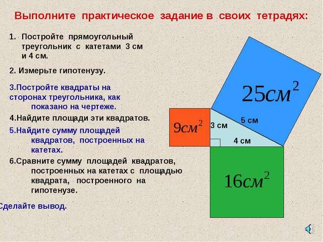 3 см 4 см Постройте прямоугольный треугольник с катетами 3 см и 4 см. 2. Изме...