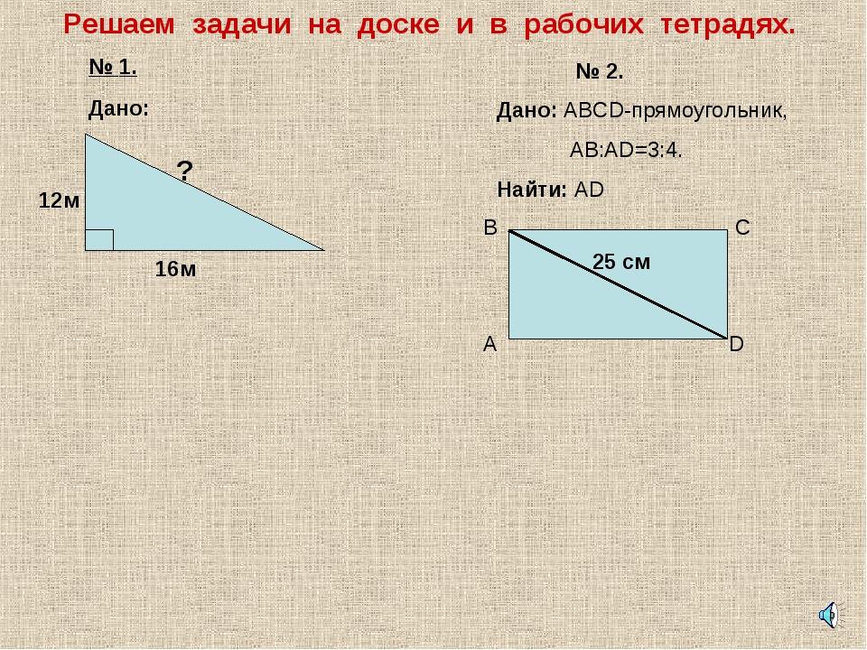 Решаем задачи на доске и в рабочих тетрадях. № 1. Дано: 12м 16м ? № 2. Дано:...