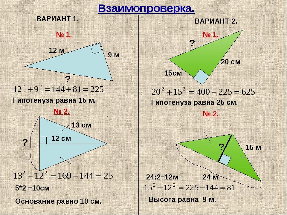 Взаимопроверка. ВАРИАНТ 1. ВАРИАНТ 2. № 1. 9 м 12 м ? № 2. № 1. 15см 20 см ?...