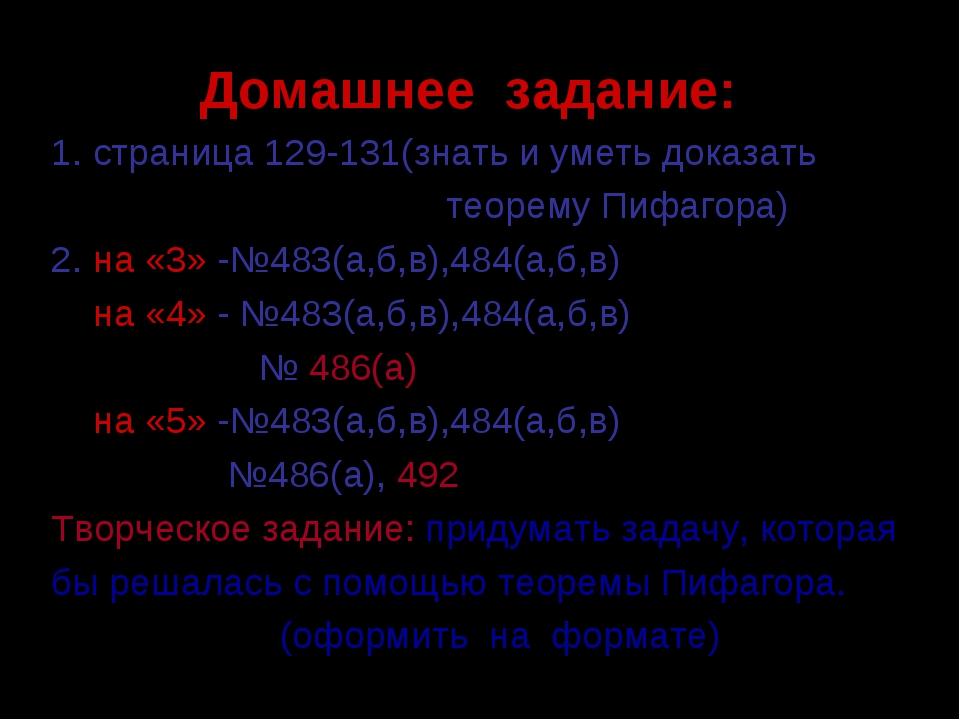 Домашнее задание: 1. страница 129-131(знать и уметь доказать теорему Пифагор...