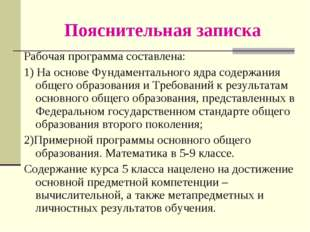 Пояснительная записка Рабочая программа составлена: 1) На основе Фундаменталь