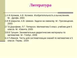 Литература 1.А.Ф.Коликов, А.В. Коликов. Изобретательность в вычислениях. М.;