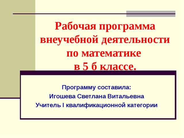 Рабочая программа внеучебной деятельности по математике в 5 б классе. Програм...