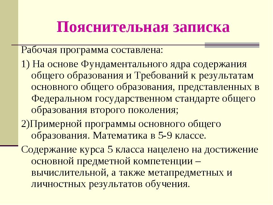 Пояснительная записка Рабочая программа составлена: 1) На основе Фундаменталь...