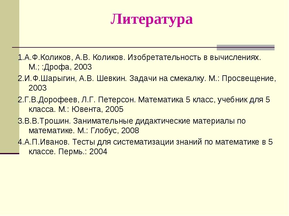 Литература 1.А.Ф.Коликов, А.В. Коликов. Изобретательность в вычислениях. М.;...