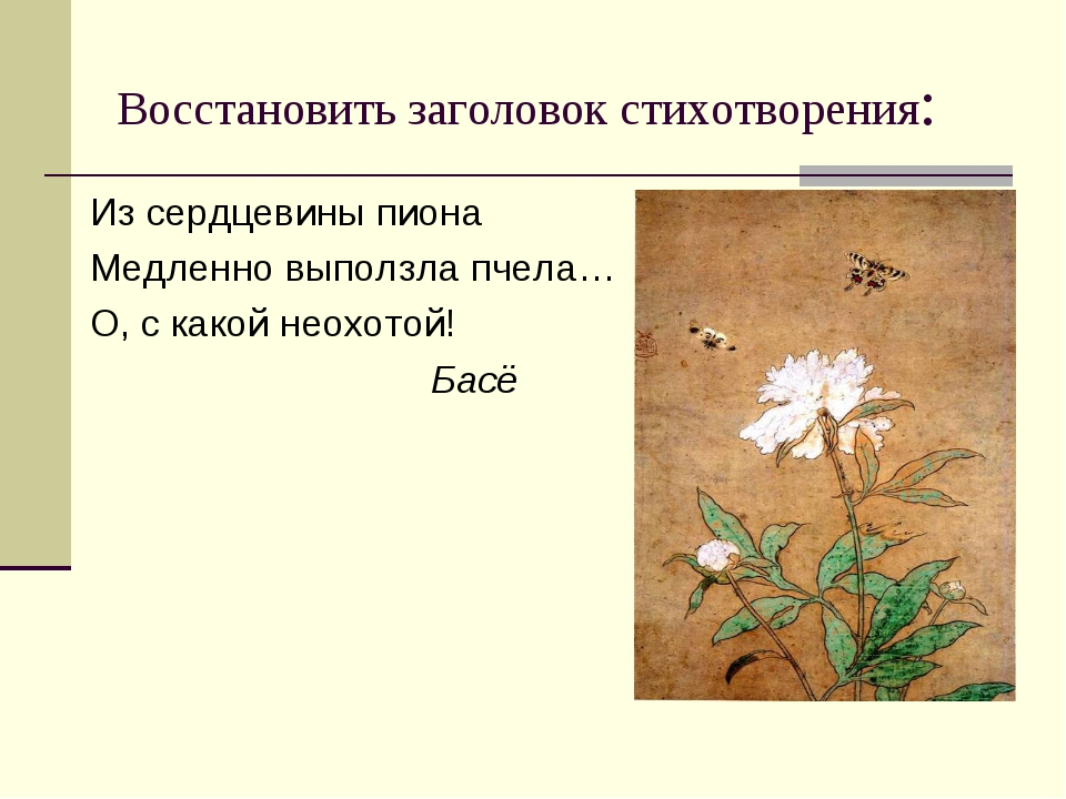 Восстановить заголовок стихотворения: Из сердцевины пиона Медленно выползла п...