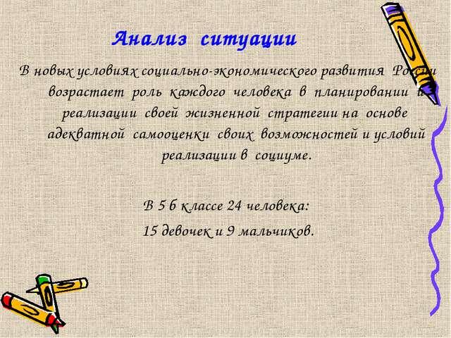 Анализ ситуации В новых условиях социально-экономического развития России воз...