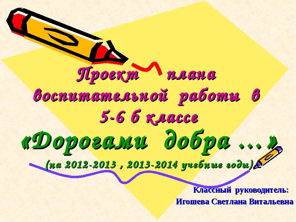 Проект плана воспитательной работы в 5-6 б классе «Дорогами добра …» (на 2012...