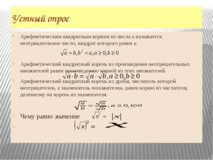 Устный опрос Арифметическим квадратным корнем из числа а называется неотрицат