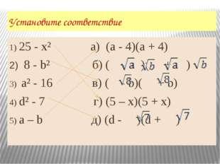 Установите соответствие 1) 25 - x² а) (а - 4)(а + 4) 2) 8 - b² б) ( - )( + )