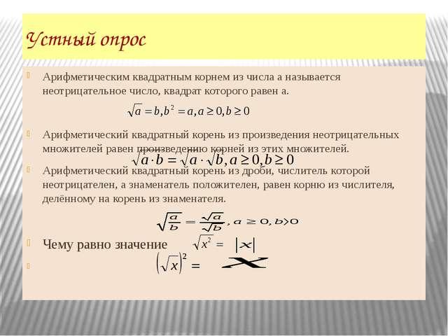 Устный опрос Арифметическим квадратным корнем из числа а называется неотрицат...