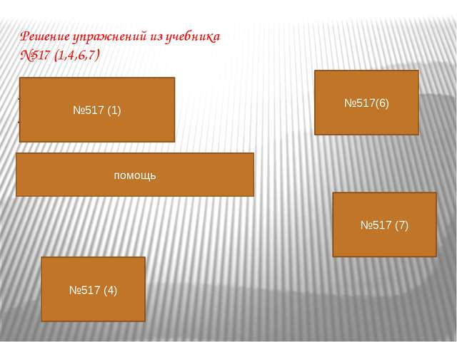 Решение упражнений из учебника №517 (1,4,6,7) №517 (1) №517 (4) помощь №517(6...