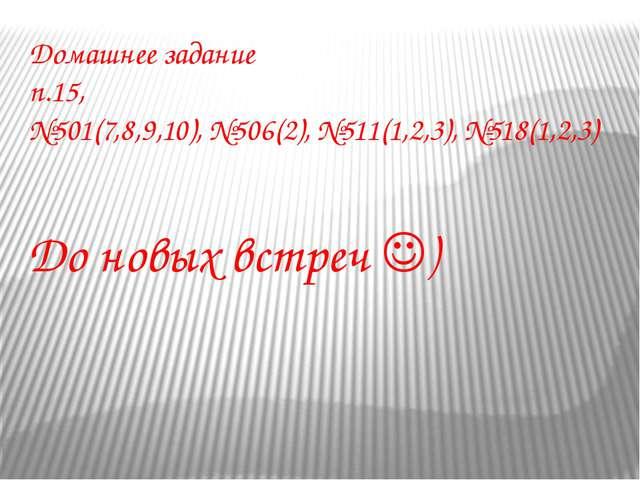Домашнее задание п.15, №501(7,8,9,10), №506(2), №511(1,2,3), №518(1,2,3) До н...