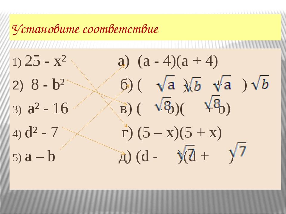 Установите соответствие 1) 25 - x² а) (а - 4)(а + 4) 2) 8 - b² б) ( - )( + )...