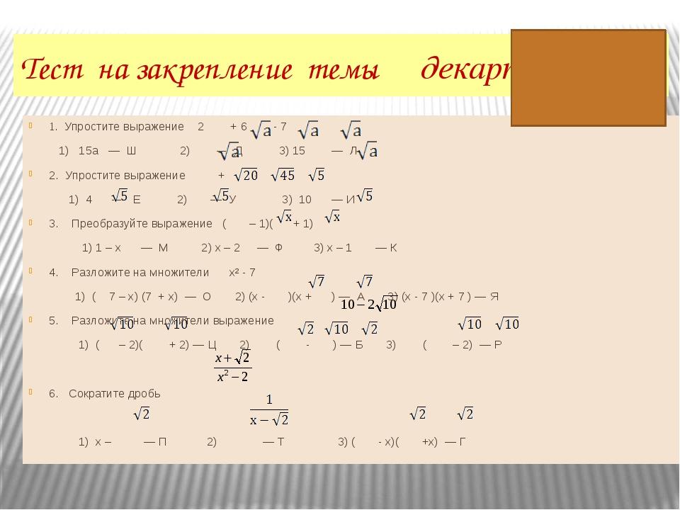 Тест на закрепление темы декарт 1. Упростите выражение 2 + 6 - 7 1) 15а — Ш 2...