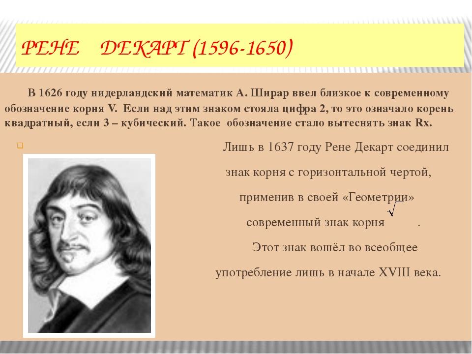 РЕНЕ ДЕКАРТ (1596-1650) В 1626 году нидерландский математик А. Ширар ввел бли...