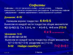 Софизмы Софизмы – это (от греческого слова) – хитрая уловка,3 балла измышлен