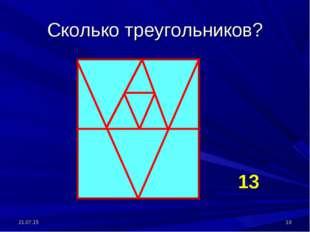 Сколько треугольников? 13 * *